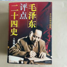 毛泽东点评二十四史上中下