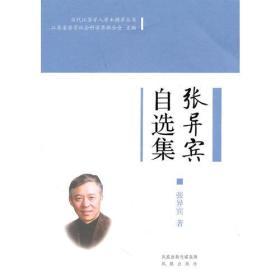张异宾自选集 (当代江苏学人学术精萃丛书)(第一辑)