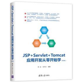 JSP+Servlet+Tomcat應用開發從零開始學(第2版)