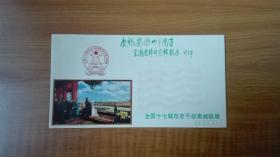 庆祝建国四十周年全国十七城市老干部集邮联展纪念封