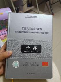 汉译巴利三藏经藏·长部