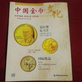 中国金币文化2015年第三辑