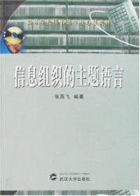 当天发货,秒回复咨询二手 信息组织的主题语言 张燕飞 武汉大学出版社如图片不符的请以标题和isbn为准。