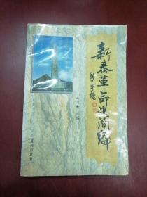 新泰革命史简编:1927.8-1949.10