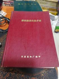 摩林斯装盘机手册-------1972年第2版 、长春卷烟厂、精装