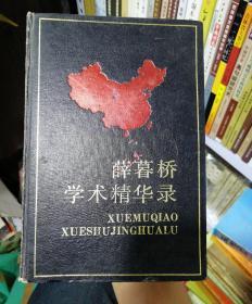 薛暮桥学术精华录(中国当代社会科学名家自选学术精华丛书)