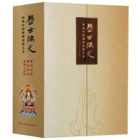盛世佛光·经典中国佛教造像艺术:佛国诸尊·佛经故事·密教与世俗