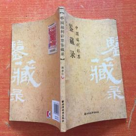 中国福利彩票鉴藏录