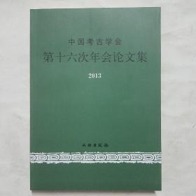 中国考古学会第十六次年会论文集(2013)