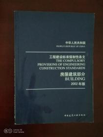 《中华人民共和国工程建设标准强制性条文:房屋建筑部分(2002年版)》