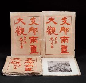 珂羅版《支那南畫大觀》全套12冊。