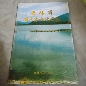 吉林省国土资源地图集