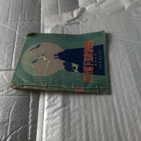 打开地下宝库的钥匙(1957年一版一印稀少版本仅印4000册28开本斯明绘图插图本)孤品
