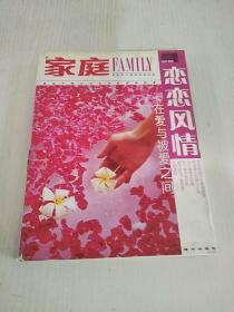 恋恋风情--在爱与被爱之间(家庭书架·情感丛书)