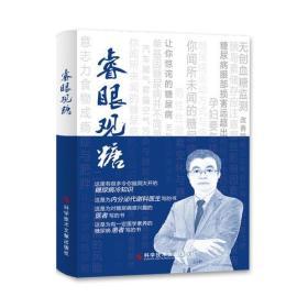睿眼观糖 郭立新 科学技术文献出版社 9787518941261