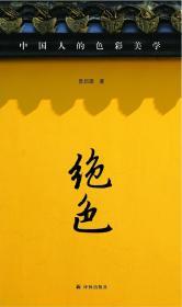 绝色:中国人的色彩美学