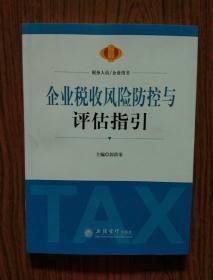 企业税收风险防控与评估指引