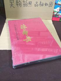 中国近现代名家画集、陈寿岳