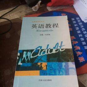 英语教程2004年版一版一印