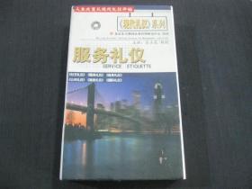 VCD:《现代礼仪》系列:服务礼仪(VCD,10张,20集)有外精装盒