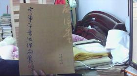 宋华平书法作品集(8开,9品)我屋左上放
