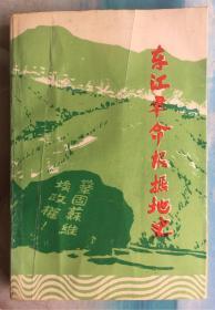 东江革命根据地史