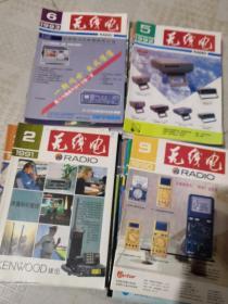 无线电90年-93年4年43册合售(1990年却12.1991年缺1.5.1992年缺9.1993却12)