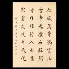 【保真】田英章入室弟子叶克勤楷书精品:皎然《秋晚宿破山寺》