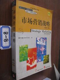 市场营销战略 (英文版 第5版)