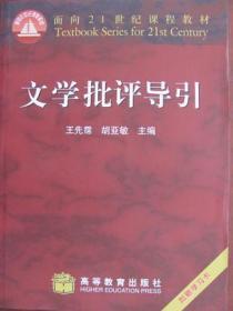 文学批评导引 王先霈 胡亚敏 高等教育出版社(附赠学习卡)