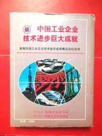 中国工业企业技术进步巨大成就-首届全国工业企业技术进步成就展览会纪念册