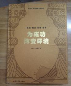 陈安之著 居家 购房 装修指南《为成功改变环境》(陈安之居家环境自然法则)铜版彩印 一版一印