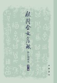 殷周金文集成(修订增补本)(全8册)