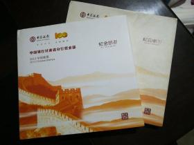 中国银行甘肃省分行营业部纪念邮册 2012中国邮票