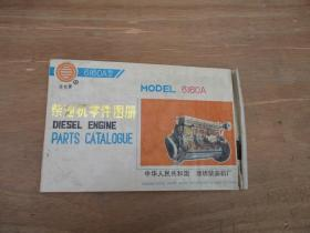 6160A型柴油机零件图册