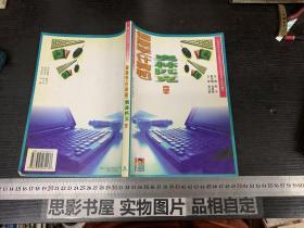 青少年学科奥林匹克竞赛丛书信息学计算机奥林匹克 高级本