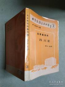 北京饭店菜点丛书   北京饭店的四川菜