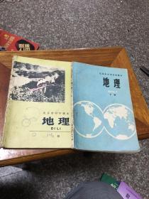 北京市中学课本地理上下册