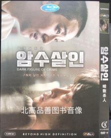 暗數殺人(2018)金允石/驚悚/犯罪 3--BD4467 DVD-9 中字