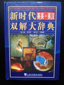 新时代英英:英汉双解大辞典