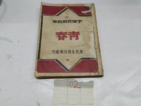 李健吾戏剧集《青春》1948