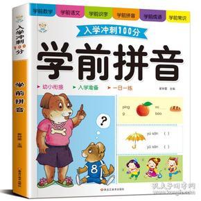 快乐读书娃:学前拼音800题(彩图)
