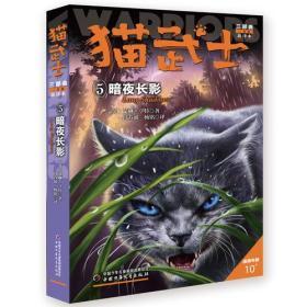 猫武士三部曲--暗夜长影⑤