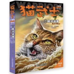 猫武士三部曲--暗河汹涌②
