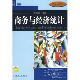 商务与经济统计(原书第6版)