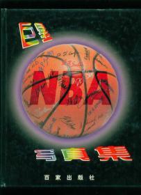 NBA巨星写真集(16开精装本)