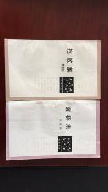 【包邮挂】四季文丛  蒲桥集  抱散集2本合售