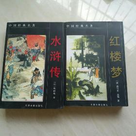中国经典名著《红楼梦》《水浒传》两册合售