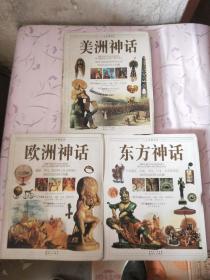 人文珍藏图鉴:欧洲神话,美洲神话,东方神话   三本合售