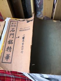 学生习字第一范本 六朝大楷 石门铭精华 民国十二年初版